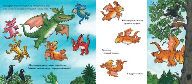 Иллюстрация 1 из 48 для Зог - Джулия Дональдсон | Лабиринт - книги. Источник: Лабиринт