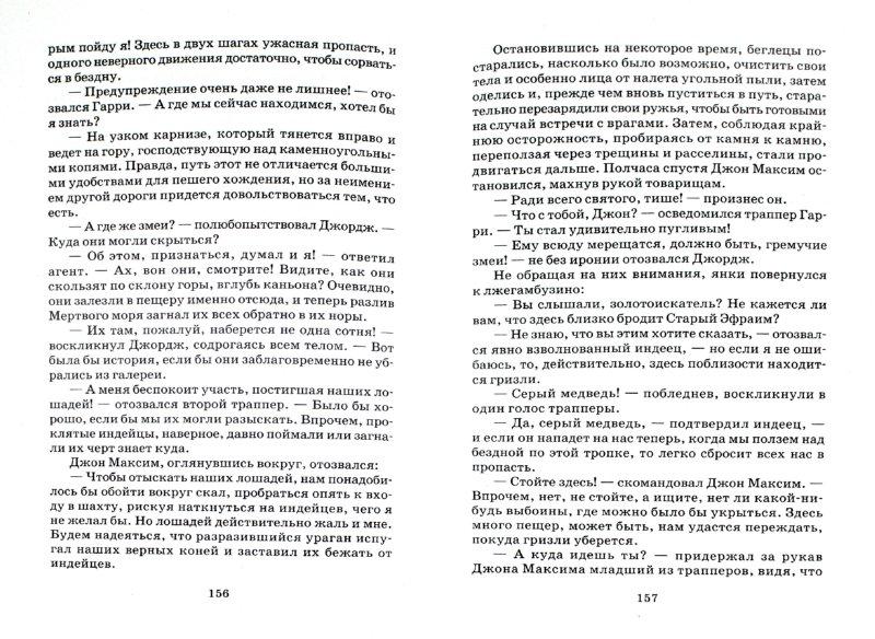 Иллюстрация 1 из 6 для На Дальнем Западе - Эмилио Сальгари | Лабиринт - книги. Источник: Лабиринт