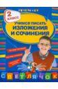 Губернская Татьяна Владимировна Учимся писать изложения и сочинения. 2 класс