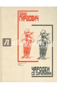 Чародеи со скрипками обмененные головы