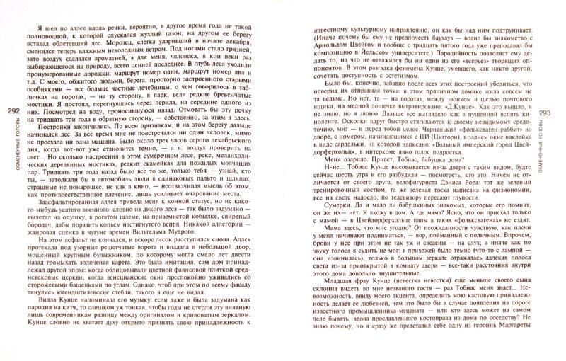 Иллюстрация 1 из 8 для Чародеи со скрипками - Леонид Гиршович | Лабиринт - книги. Источник: Лабиринт