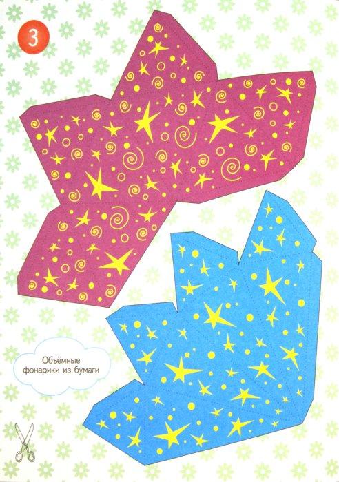 Иллюстрация 1 из 10 для Поделки к новогодним праздникам - Анистратова, Гришина | Лабиринт - книги. Источник: Лабиринт