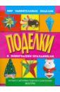 Поделки к новогодним праздникам, Анистратова Александра Алексеевна,Гришина Наталья Игоревна