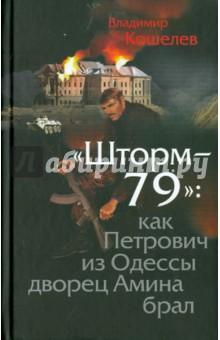 Шторм-79. Как Петрович из Одессы дворец Амина брал