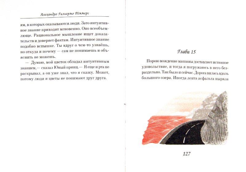 Иллюстрация 1 из 9 для Маленький принц. Возвращение Юного принца (комплект) - Сент-Экзюпери, Рёммерс | Лабиринт - книги. Источник: Лабиринт