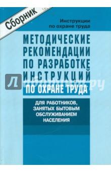 Инструкции по ОТ работников, занятых бытовым обсаживанием населения