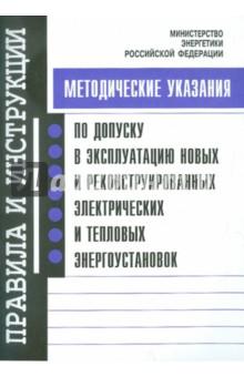 Методические указания по допуску в эксплуатацию новых и реконстр. электрических энергоустановок журнал учета тепловых энергоустановок