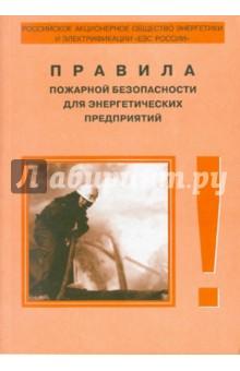 Правила пожарной безопасности для энергетических предприятий. РД 153-34.0-3.301-00