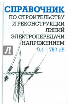 Строительство и реконструкция ЛЭП 0,4-750 кВ
