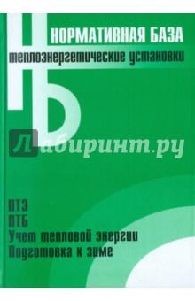 Теплоэнергетические установки. Сборник нормативных документов. По состоянию на 01.03.2006 г.