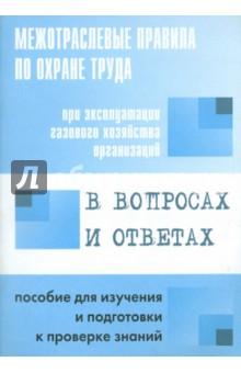 Межотраслевые правила по охране труда при производстве ацетилена, кислорода, процессе напыления