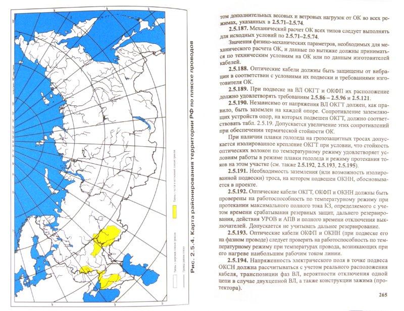 Иллюстрация 1 из 4 для Правила устройства электроустановок | Лабиринт - книги. Источник: Лабиринт