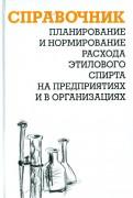 Планирование и нормирование расхода этилового спирта на предприятиях и в организациях. Справочник