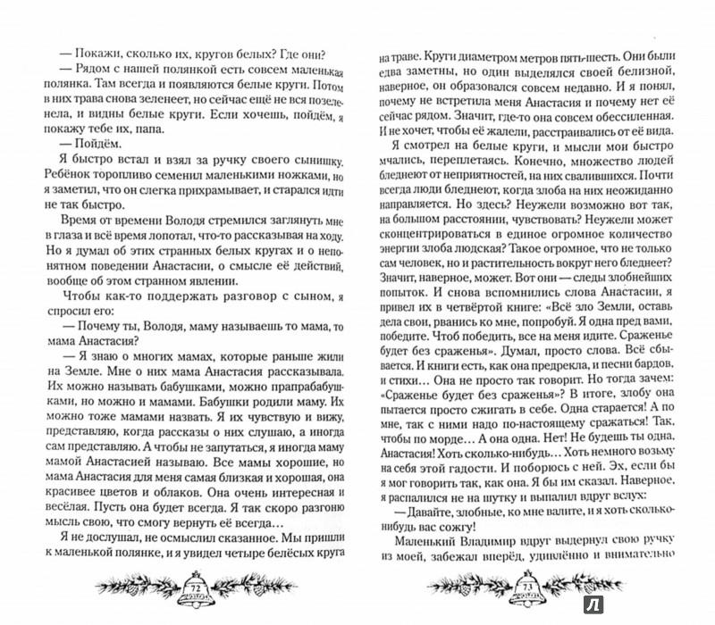 Иллюстрация 1 из 5 для Родовая книга - Владимир Мегре | Лабиринт - книги. Источник: Лабиринт