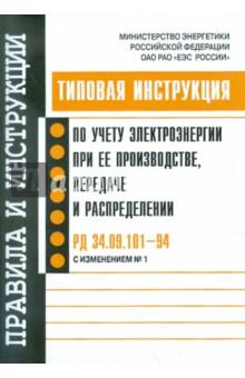 Типовая инструкция по учету электроэнергии при ее пр-ве, передаче и распределении. РД 34.09.101-94