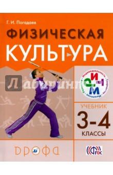 Физическая культура. 3-4 классы. Учебник для общеобразовательных учреждений РИТМ. ФГОС