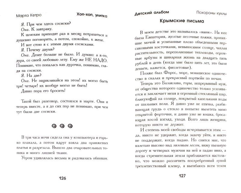 Иллюстрация 1 из 8 для Хоп-хоп, улитка - Марта Кетро   Лабиринт - книги. Источник: Лабиринт