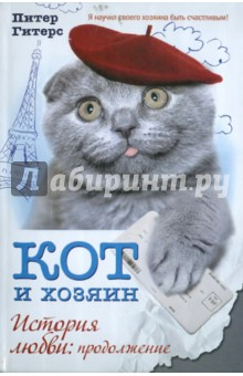 Кот и хозяин. История любви. Продолжение британскую вислоухого котенка в твери
