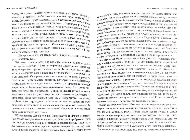 Иллюстрация 1 из 8 для Древний. Вторжение - Сергей Тармашев | Лабиринт - книги. Источник: Лабиринт