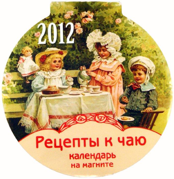 Иллюстрация 1 из 15 для Календарь круглый на магните. Рецепты к чаю | Лабиринт - сувениры. Источник: Лабиринт