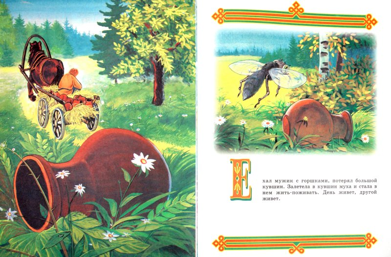 Иллюстрация 1 из 7 для Большая книга русских сказок | Лабиринт - книги. Источник: Лабиринт