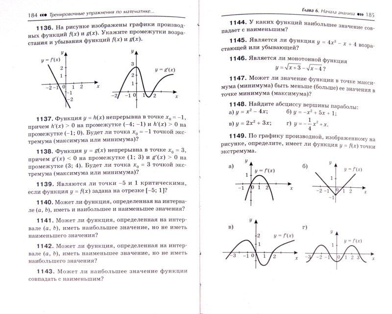 Иллюстрация 1 из 7 для Тренировочные упражнения по математике: 5- 11 класс - Эдуард Балаян | Лабиринт - книги. Источник: Лабиринт