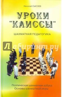 """Уроки """"Каиссы"""". Поэтическая шахматная азбука"""