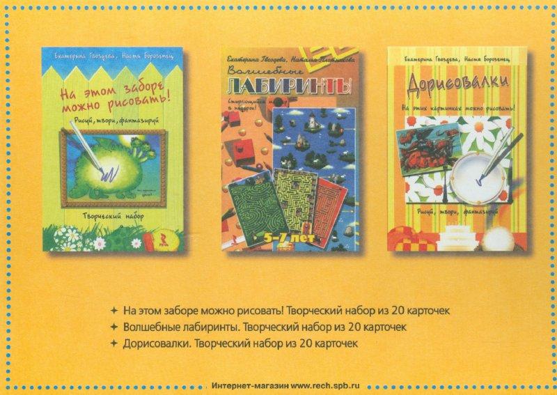 Иллюстрация 1 из 9 для Развивающие прогулки для детей 1,5-3 лет. Осень. Зима - Галина Лаптева | Лабиринт - книги. Источник: Лабиринт