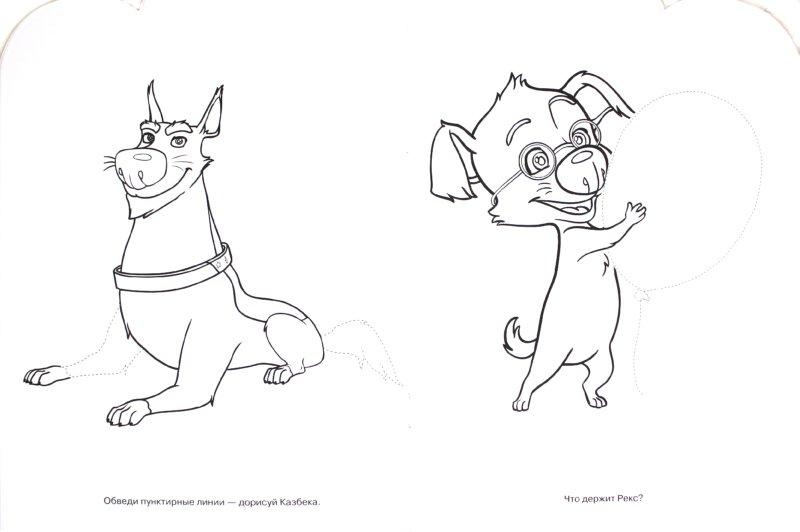"""Иллюстрация 1 из 11 для Умная раскраска """"Белка и Стрелка. Озорная семейка"""" (№ 1170)   Лабиринт - книги. Источник: Лабиринт"""