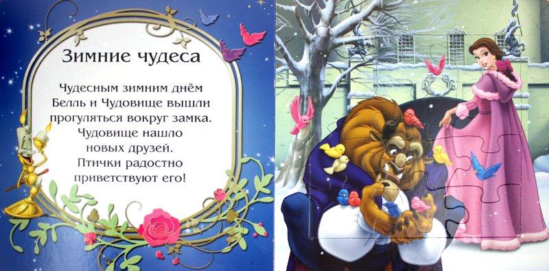 Иллюстрация 1 из 6 для Красавица и Чудовище. Моя первая книжка-мозаика | Лабиринт - книги. Источник: Лабиринт