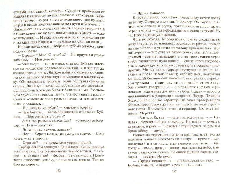 Иллюстрация 1 из 16 для Корсар. Наваждение - Петр Катериничев | Лабиринт - книги. Источник: Лабиринт