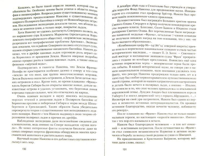Иллюстрация 1 из 35 для Нансен. Человек и миф - Наталья Будур | Лабиринт - книги. Источник: Лабиринт