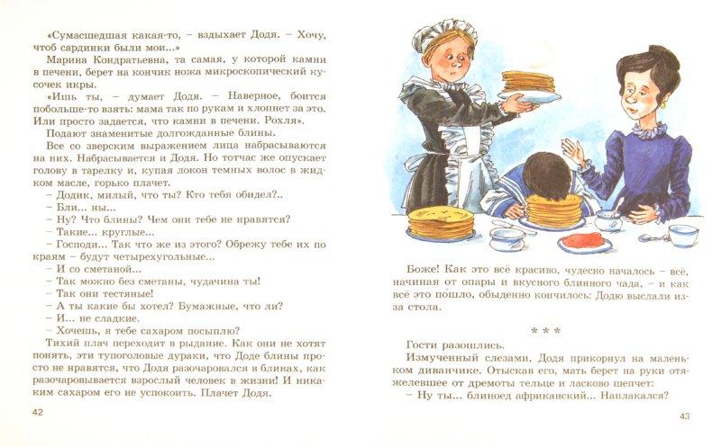 Иллюстрация 1 из 9 для Смышленые дети - Аверченко, Ардов | Лабиринт - книги. Источник: Лабиринт