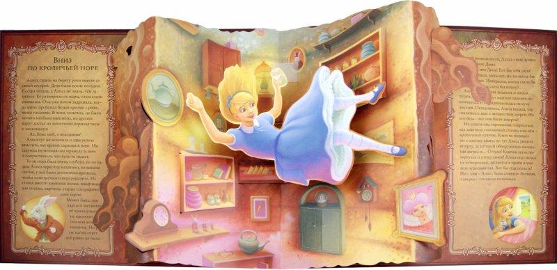 Иллюстрация 1 из 3 для Алиса в Стране чудес - Льюис Кэрролл | Лабиринт - книги. Источник: Лабиринт