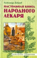 Настольная книга народного лекаря