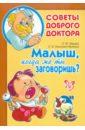 Мурдза Светлана Юрьевна, Ульянович-Волкова Валентиновна Малыш, когда же ты заговоришь?