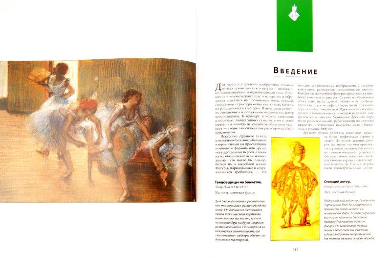 Иллюстрация 1 из 18 для Рисунок и живопись. Полный курс обучения. Пейзажи. Натюрморты. Зарисовки. Коллажи. Портреты… - Сайдевей, Гер, Хортон, Монахан, Уайзман | Лабиринт - книги. Источник: Лабиринт