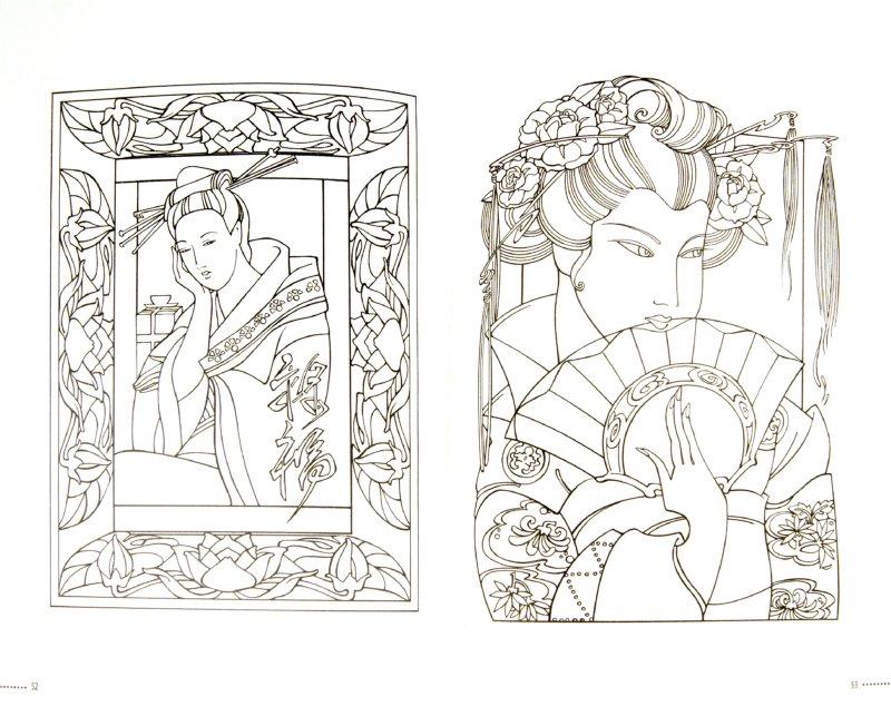 Иллюстрация 1 из 4 для Полная энциклопедия восточных узоров: Вышиваем | Лабиринт - книги. Источник: Лабиринт