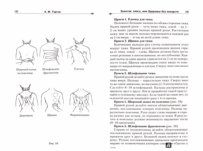 Иллюстрация 1 из 11 для Золотая книга, или Здоровье без лекарств - Алла Тартак | Лабиринт - книги. Источник: Лабиринт
