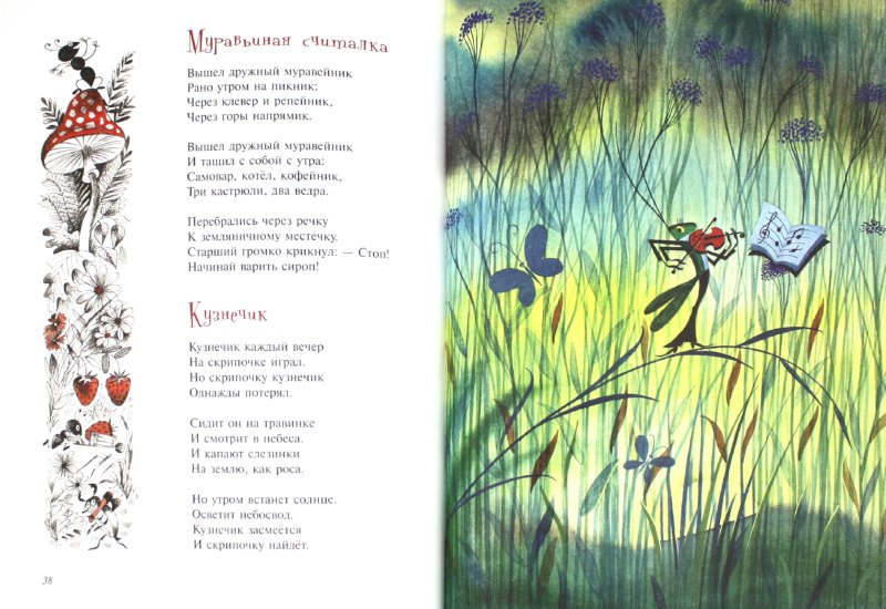 Иллюстрация 1 из 83 для Город смеха - Андрей Усачев | Лабиринт - книги. Источник: Лабиринт