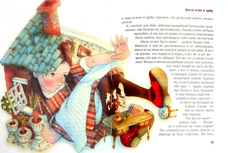 Иллюстрация 1 из 24 для Аня в стране чудес (перевод В.Набокова) - Льюис Кэрролл | Лабиринт - книги. Источник: Лабиринт