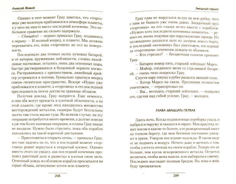 Иллюстрация 1 из 8 для Звёздный герцог - Алексей Живой | Лабиринт - книги. Источник: Лабиринт