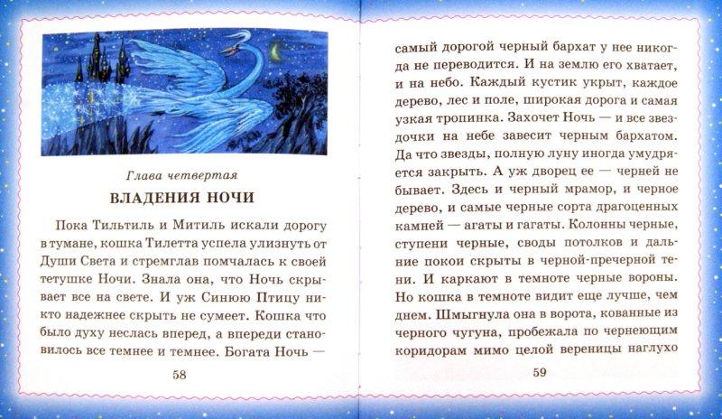 Иллюстрация 1 из 17 для Синяя птица - Морис Метерлинк | Лабиринт - книги. Источник: Лабиринт
