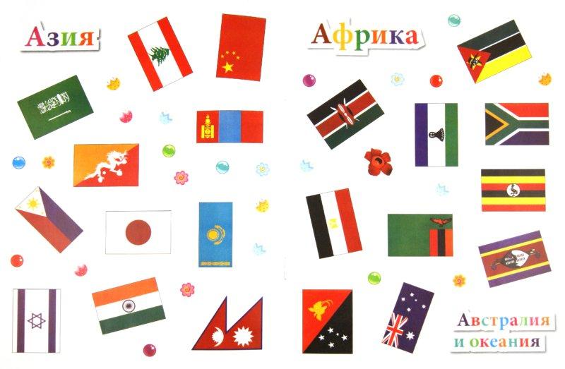 Иллюстрация 1 из 13 для Флаги мира - Елена Шейнина | Лабиринт - книги. Источник: Лабиринт