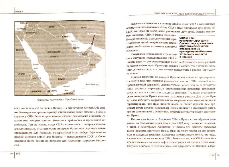 Иллюстрация 1 из 8 для Следующие 10 лет. 2011 - 2012 - Джордж Фридман | Лабиринт - книги. Источник: Лабиринт