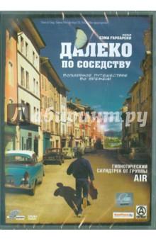 Далеко по соседству (DVD)