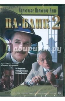 Zakazat.ru: Ва-банк 2, или Ответный удар (DVD). Махульский Юлиуш
