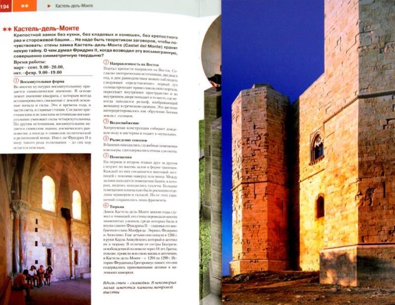 Иллюстрация 1 из 8 для Италия - Абенд, Шлибитц | Лабиринт - книги. Источник: Лабиринт