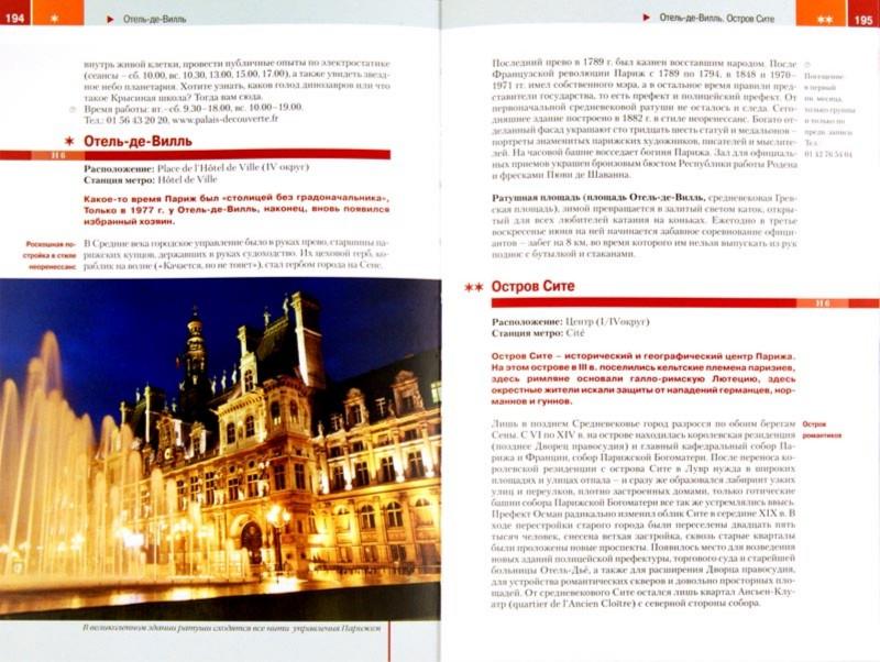 Иллюстрация 1 из 2 для Париж. Путеводитель с большой подробной картой - Мадлен Райнке | Лабиринт - книги. Источник: Лабиринт