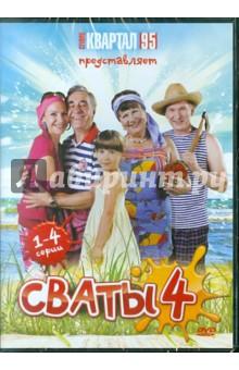 Сваты - 4. Серии 1-4 (DVD)